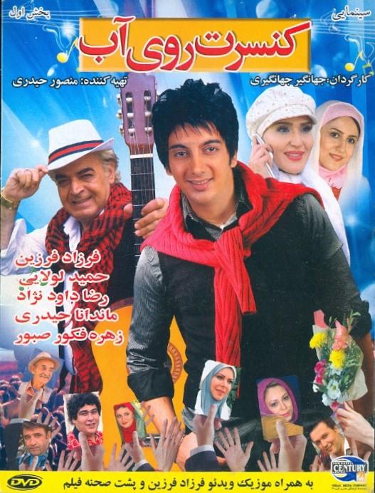 خرید فیلم ایرانی کنسرت روی آب