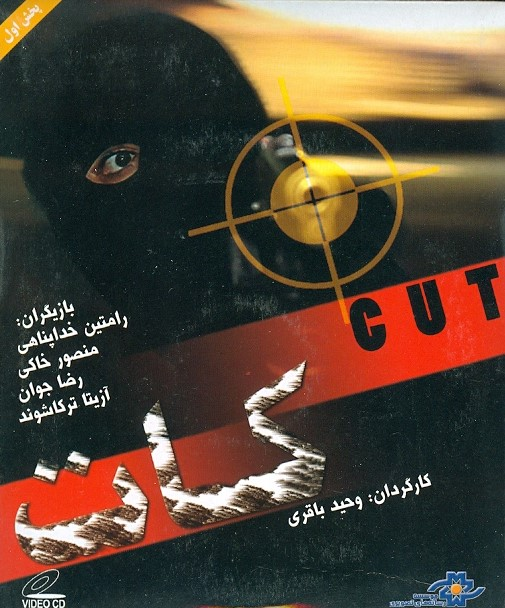 خرید فیلم ایرانی کات