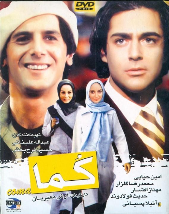 خرید فیلم ایرانی کما