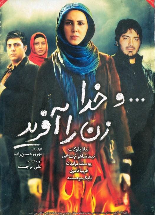 خرید فیلم ایرانی ... و خدا زن را آفرید