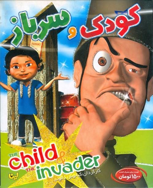 خرید انیمیشن ایرانی کودک و سرباز