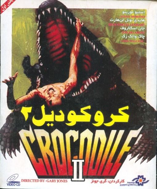 خرید فیلم آمریکایی کروکودیل2