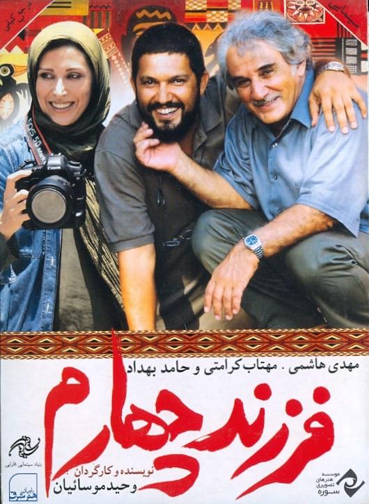 خرید فیلم ایرانی فرزند چهارم