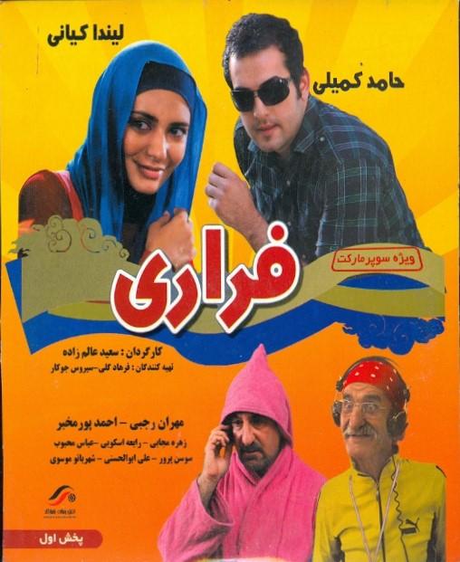 خرید فیلم ایرانی فراری