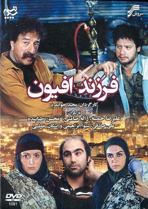 خرید فیلم ایرانی فرزند افیون