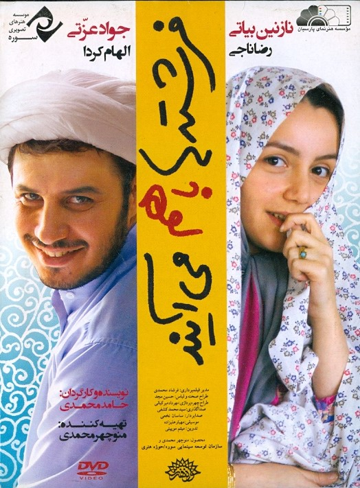 خرید فیلم ایرانی فرشته ها باهم می آیند