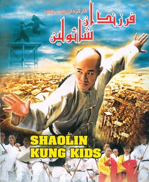 خرید فیلم فرزندان شائولین