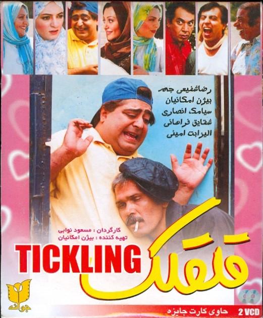 خرید فیلم ایرانی قلقلک