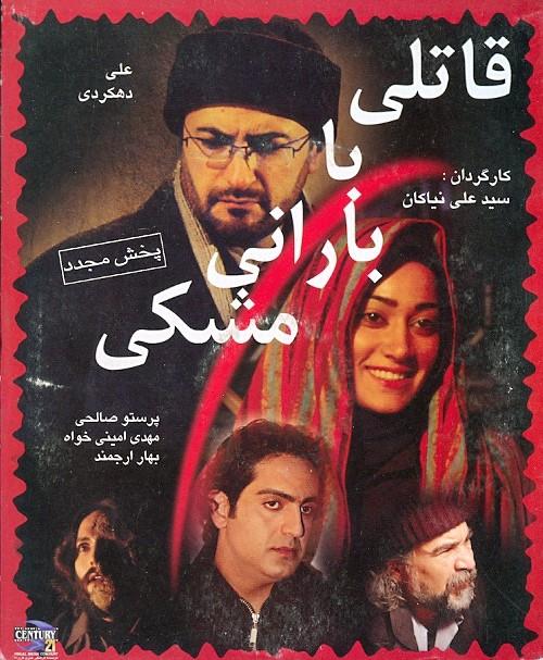 خرید فیلم ایرانی قاتلی با بارانی مشکی