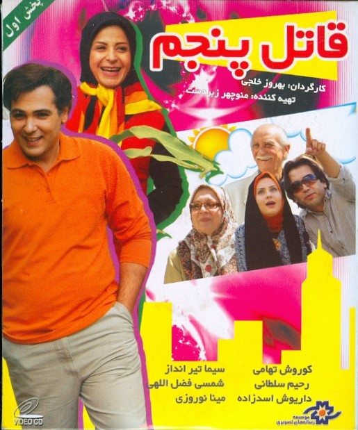 خرید فیلم ایرانی قاتل پنجم