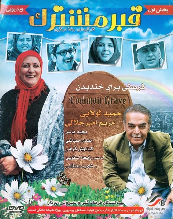 خرید فیلم ایرانی قبرمشترک