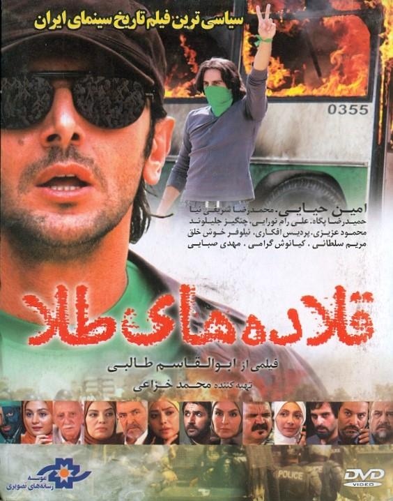 سیاسی ترین فیلم تاریخ سینمایی ایران