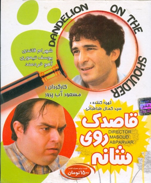 خرید فیلم ایرانی قاصدکی روی شانه