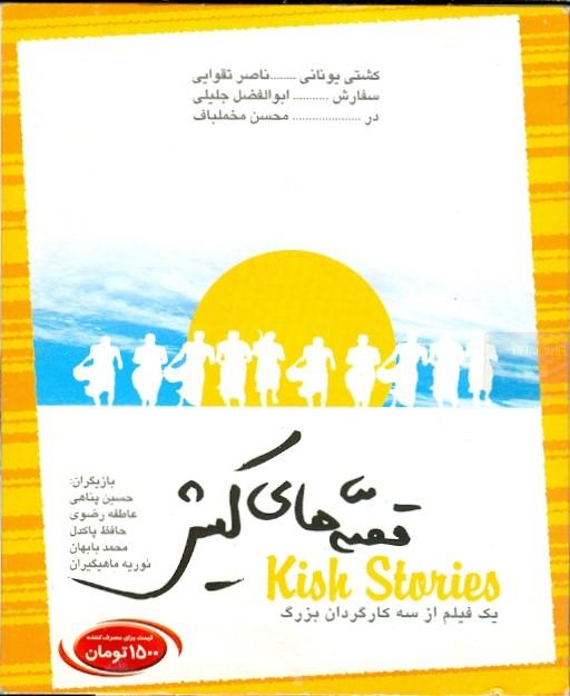 خرید فیلم ایرانی قصه های کیش