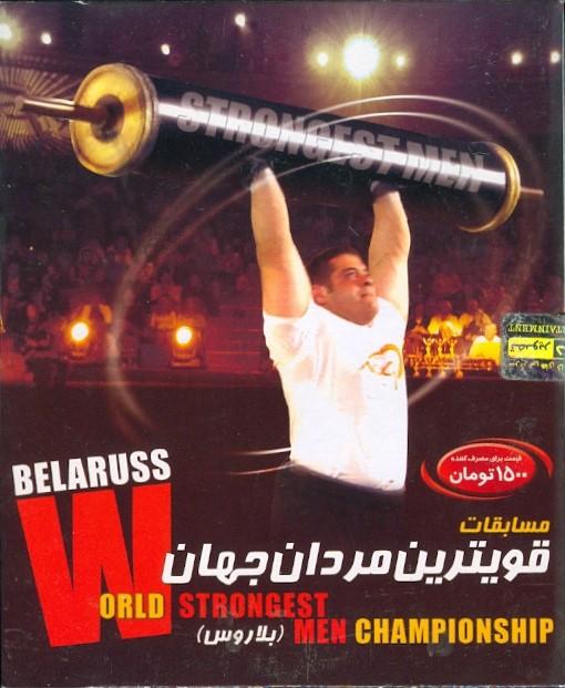 خرید فیلم ایرانی قویترین مردان جهان (بلاروس)