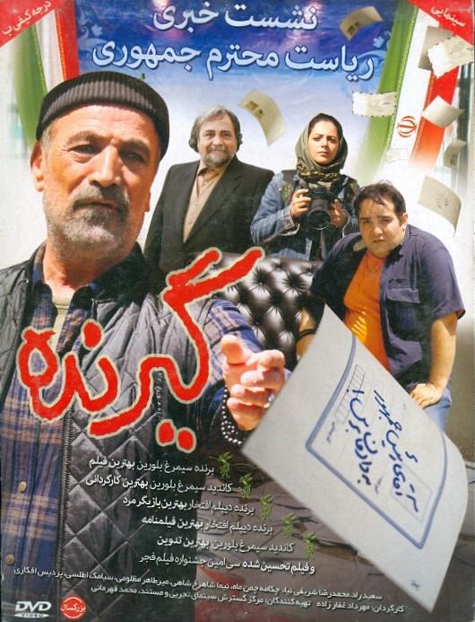 خرید فیلم ایرانی گیرنده
