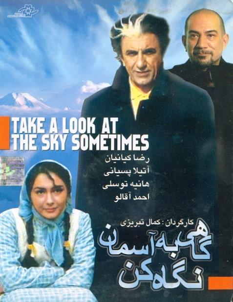 خرید فیلم ایرانی گاهی به آسمان نگاه کن