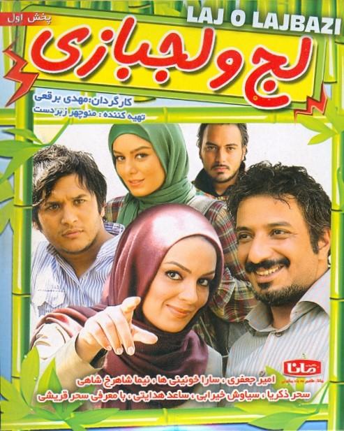 خرید فیلم ایرانی لج و لجبازی