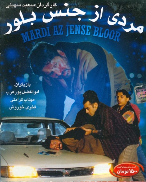خرید فیم ایرانی مردی از جنس بلور