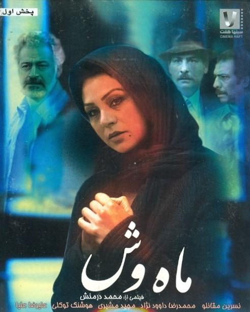 خرید فیلم ایرانی ماه وش