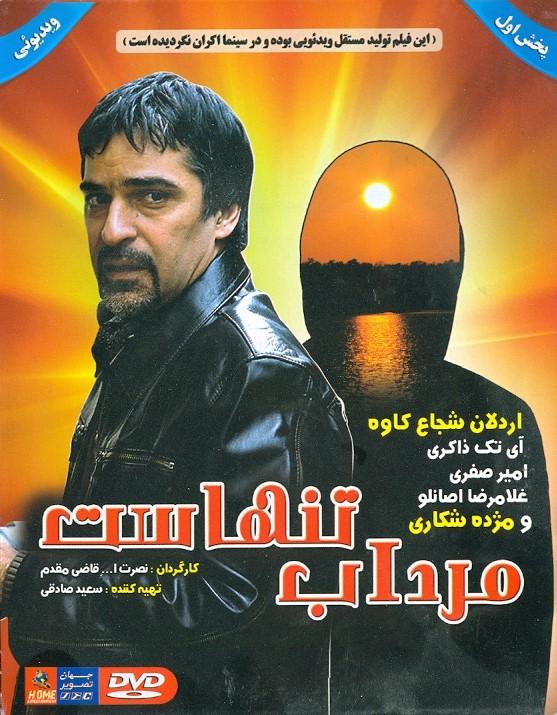 خرید فیلم ایرانی مرداب تنهاست