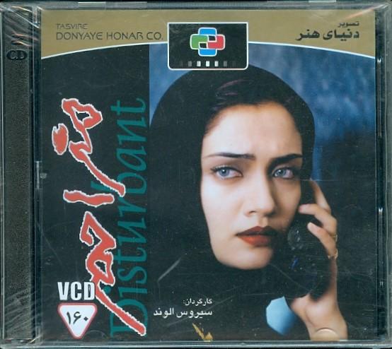 خرید فیلم ایرانی مزاحم