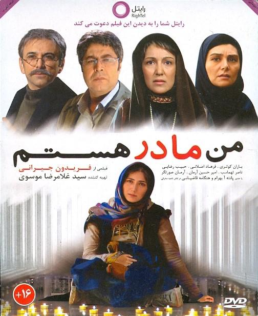 خرید فیلم ایرانی من مادر هستم