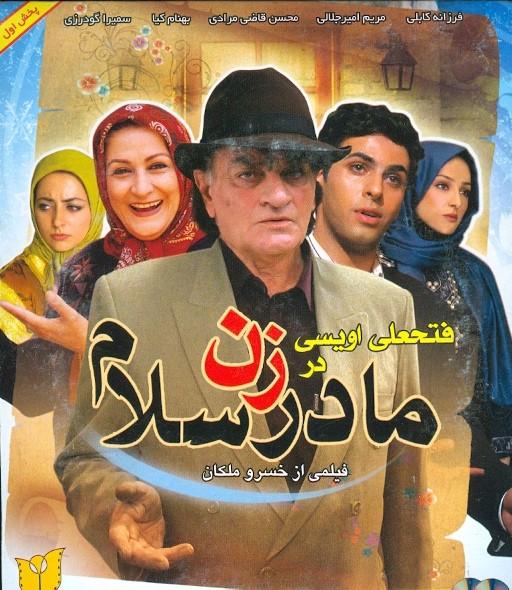 خرید فیلم ایرانی مادر زن سلام