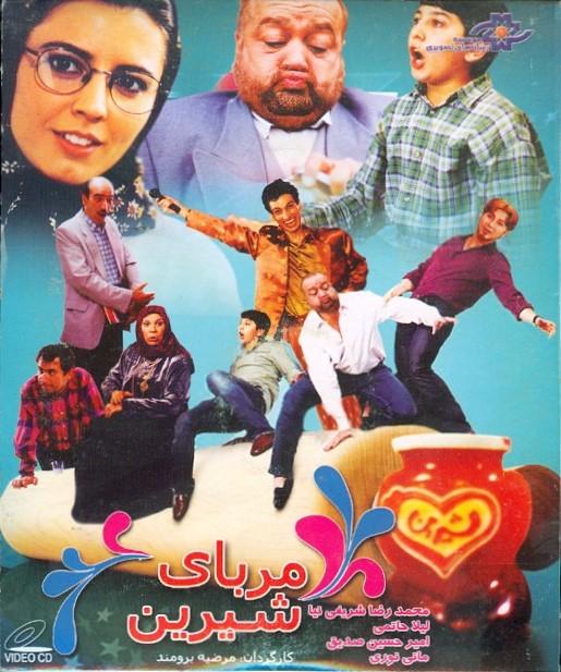 خرید فیلم ایرانی مربای شیرین