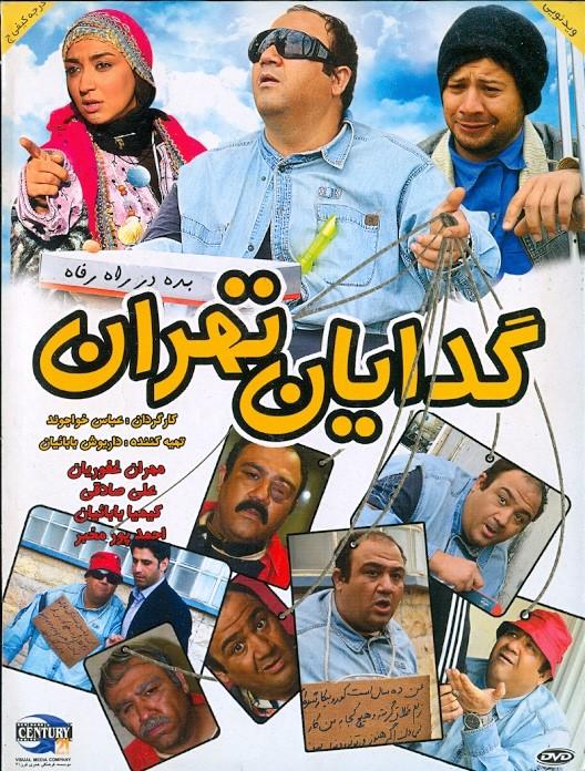 خرید فیلم ایرانی گدایان تهران