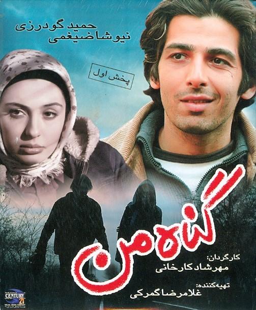 خرید فیلم ایرانی گناه من
