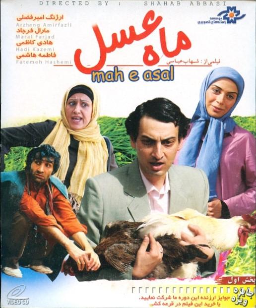 خرید فیلم ایرانی ماه عسل