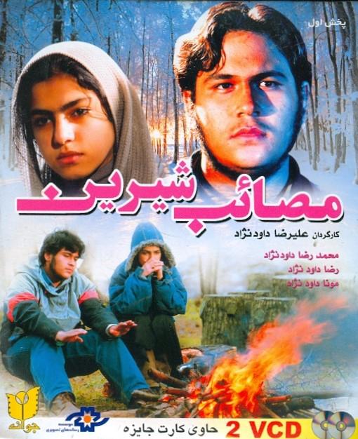 خرید فیلم ایرانی مصائب شیرین