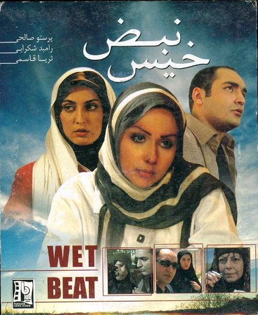 خرید فیلم ایرانی نبض خیس