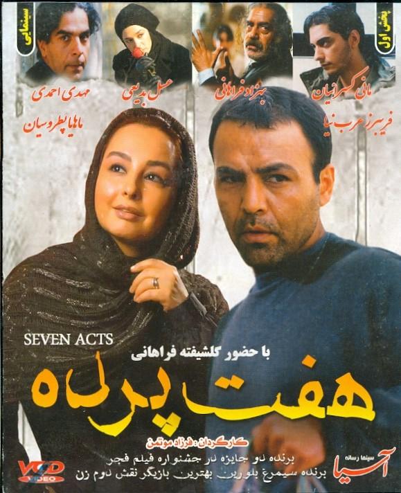 خرید فیلم ایرانی هفت پرده