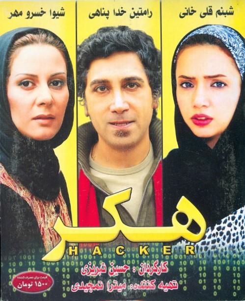خرید فیلم ایرانی هکر