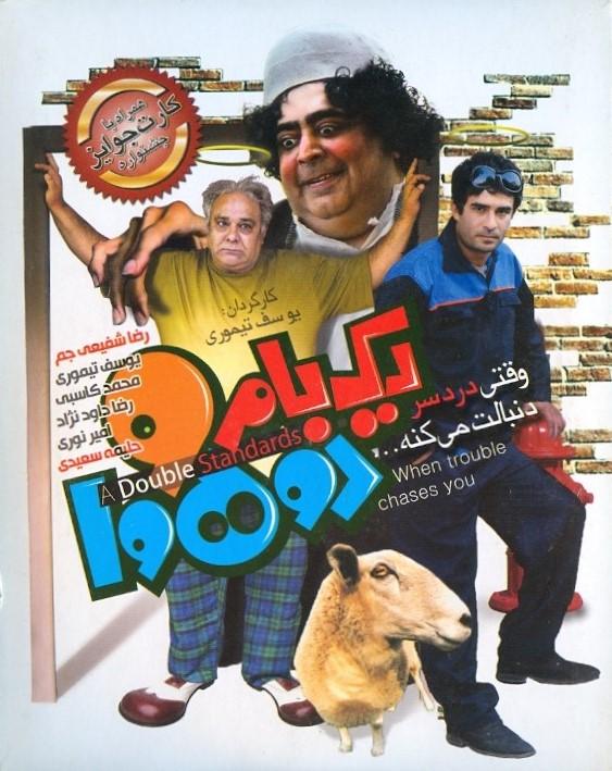 خرید فیلم ایرانی یک بام و دو هوا