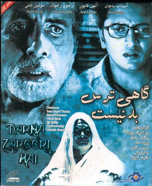 خرید فیلم هندی گاهی ترس بد نیست