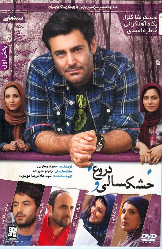 خرید فیلم ایرانی خشکسالی و دروغ