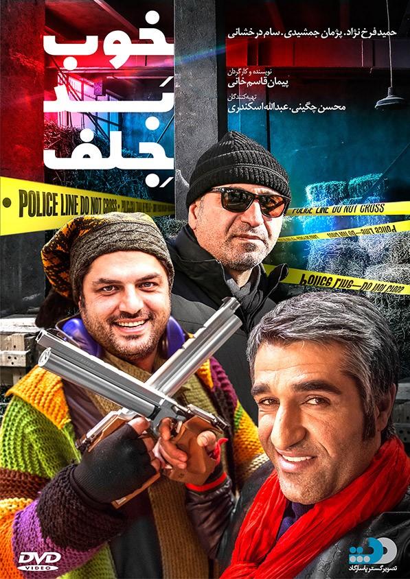 خرید فیلم ایرانی خوب بد جلف
