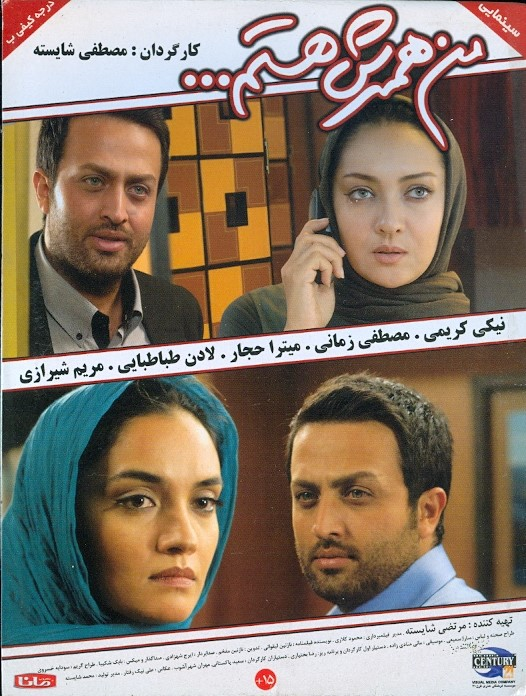 خرید فیلم ایرانی من همسرش هستم...