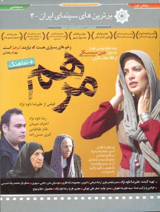 خرید فیلم ایرانی مرهم