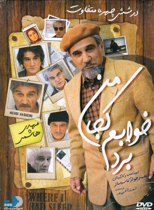 خرید فیلم ایرانی من کجا خوابم برد
