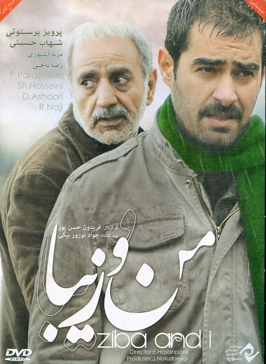 خرید فیلم ایرانی من و زیبا