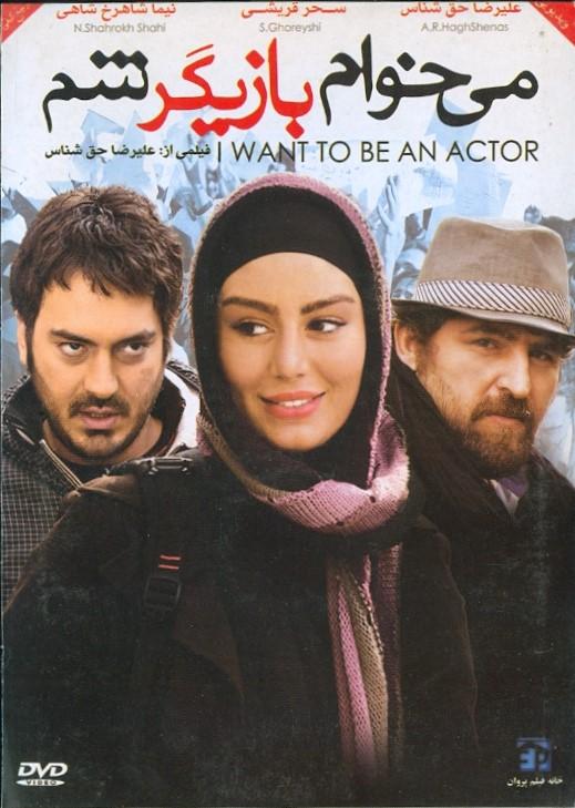 خرید فیلم ایرانی می خوام بازیگر شم