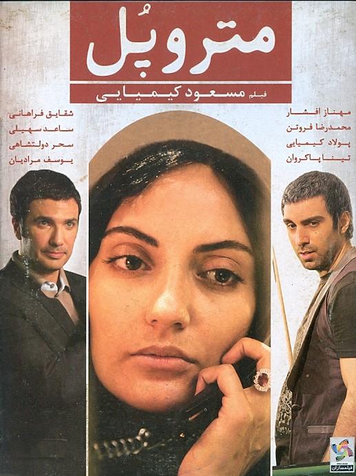 خرید فیلم ایرانی متروپل