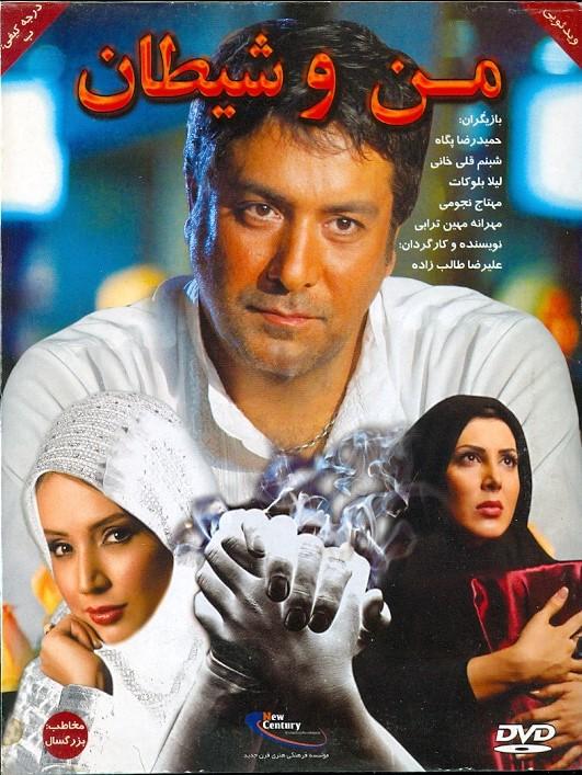 خرید فیلم ایرانی من و شیطان