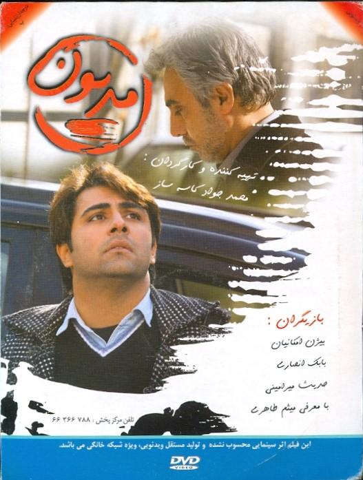 خرید فیلم ایرانی مدیون