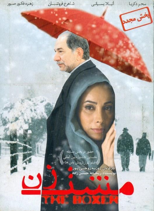 خرید فیلم ایرانی مشت زن