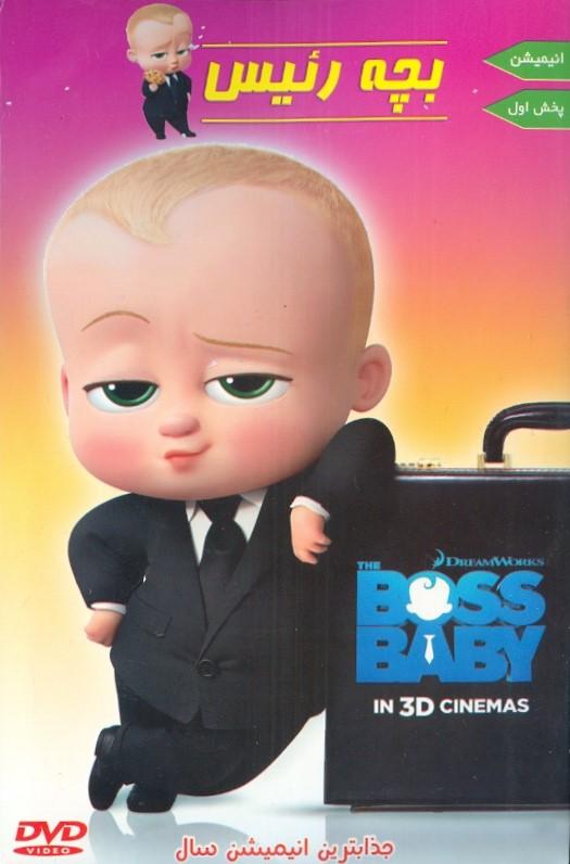 خرید فیلم انیمیشن بچه رئیس